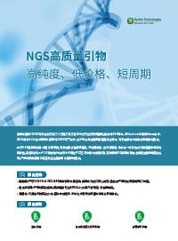 NGS高质量引物