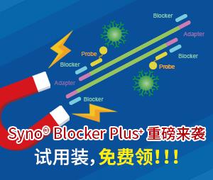 Blocker-Oligo